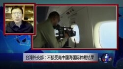 VOA连线:台湾为何不接受南中国海问题国际仲裁