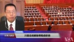 VOA连线(滕彪):中共修宪设立国监委,目的何在?