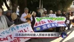 日本誓言将彻查人质被杀事件