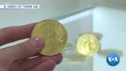 [VOA 뉴스 투데이] 8월 15일