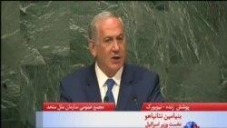 سخنرانی بنیامین نتانیاهو در مجمع عمومی سازمان ملل متحد