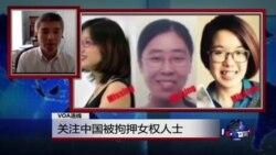 VOA连线:关注中国被拘押女权人士