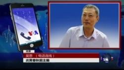 VOA连线吴思: 中国整肃炎黄春秋 前主编有话要说