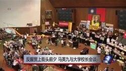VOA连线:反服贸上街头前夕,马英九与大学校长会谈