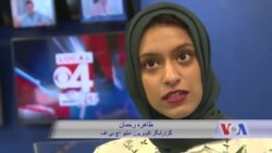 طاهره رحمان، گویندۀ حجابدار در تلویزیون امریکایی