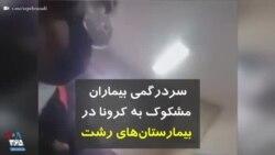 کرونا در ایران | سردرگمی بیماران مشکوک به کرونا در بیمارستانهای رشت