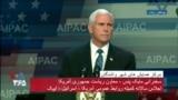 سخنرانی مایک پنس معاون ریاست جمهوری آمریکا در اجلاس سالانه ایپک و اشاره به ایران