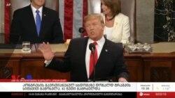 აშშ-ის პრეზიდენტის ყოველწლიური მიმართვის მთავარი თემები