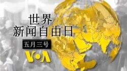 VOA卫视(2014年5月2日 第一小时节目)