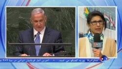 گزارش صدای آمریکا در مورد سخنرانی نتانیاهو در مجمع عمومی سازمان ملل