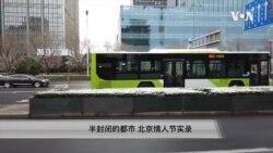 半封闭的都市: 情人节北京实录