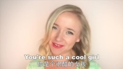 OMG!美语 You're Such A Cool Girl!