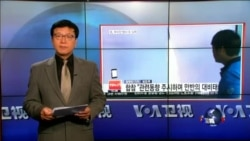 VOA卫视(2016年6月22日 第一小时节目)