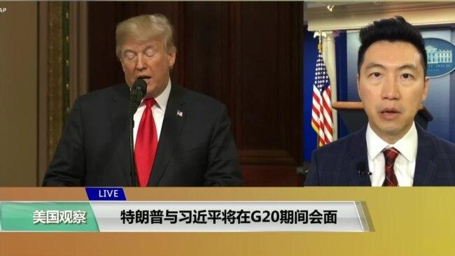 VOA连线(黄耀毅):特朗普与习近平将在G20期间会面