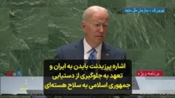 اشاره پرزیدنت بایدن به ایران و تعهد به جلوگیری از دستیابی جمهوری اسلامی به سلاح هستهای
