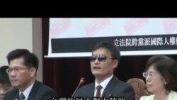 2013-06-25 美國之音視頻新聞: 陳光誠台灣立法院發表演說
