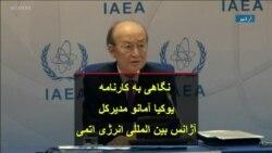 نگاهی به کارنامه یوکیا آمانو مدیرکل آژانس بین المللی انرژی اتمی