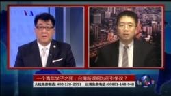 海峡论谈:一个青年学子之死,台湾新课纲为何引争议?