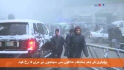 مری میں برفباری کے بعد سیاحوں کی آمد