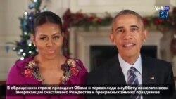 Новости США за 60 секунд – 24 декабря 2016 года