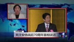VOA连线:关注安倍战后70周年首相谈话
