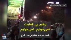 ویدیو ارسالی شما - رهبر بی کفایت، نمیخوایم نمیخوایم؛ شعار مردم معترض در کرج
