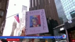 چرا معترضان در مقابل ساختمان ترامپ در نیویورک تجمع کردند