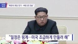 """[VOA 뉴스] """"북한의 회담 연기…벼랑 끝 전술"""""""