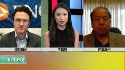 """时事看台(刘亚伟,叶文斌):美中贸易谈判停滞,中国忙找""""备胎""""?"""