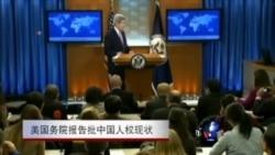 美国务院报告:中国人权形势严峻