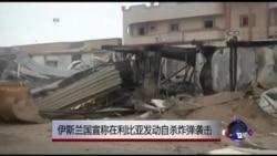 伊斯兰国组织宣称在利比亚发动自杀炸弹袭击