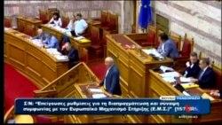 2015-07-15 美國之音視頻新聞:希臘國會星期三就改革計劃投票