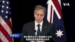 美澳会谈、美英澳三方安全倡议、立陶宛代表团访美,拜登政府一系列外交举措剑指中国?