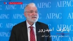نسخه کامل گفتگو با یاکوف امیدرور، رایزن پیشین امنیت ملی اسرائیل