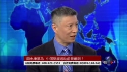 韩连潮:习近平反腐有底线,会封顶