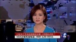 VOA卫视(2016年9月29日 时事大家谈 完整版)