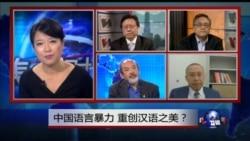 VOA卫视(2015年10月23日 第二小时节目:焦点对话 完整版)