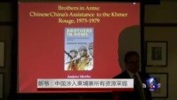 新书:中国以援助红色高棉为耻