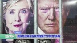 小夏看美国:首场总统辩论将会对选情产生怎样的影响