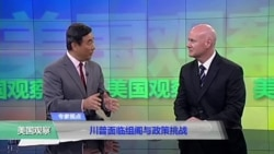 时事看台(叶望辉):川普面临组阁与政策挑战