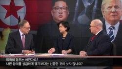 [워싱턴 톡] 회담 지연, 북한 유리한가?…펜스의 역할