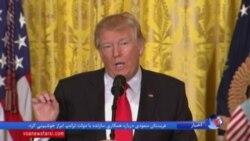 پرزیدنت ترامپ: سعی دارم وعدههای انتخاباتیام را عملی کنم