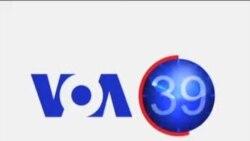 نړۍ په شپيته ثآنیوکې Top news stories from around the world in 60 Seconds