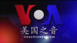 VOA卫视(2014年6月29日 第二小时节目)