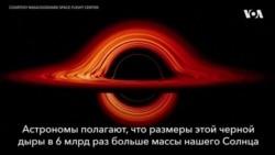 НАСА зафиксировало «убийство» звезды черной дырой