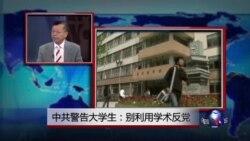 媒体观察: 中共党刊呼吁强化高校意识形态控制
