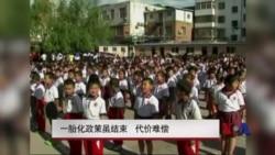 中国一胎化政策虽结束 代价难偿