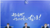 """문 대통령, 새 탄도미사일 발사 성공 공식화...전문가 """"북 지하기지 타격"""""""