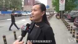 北京街访:中兴冤枉吗? 你会抵制美国货吗?