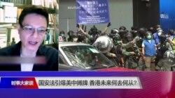 时事大家谈:国安法引爆美中摊牌 香港未来何去何从?